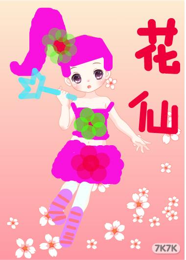 官方博客-小花仙    blog.61.com 宽666x415高      p9.qhimg.