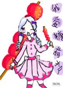 请填写作品标题...倩倩爱吃糖葫芦