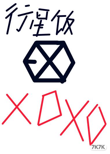 手绘exo的所有标志