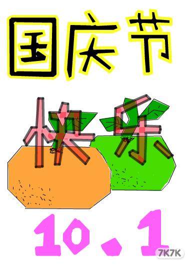屌丝-国庆节快乐!