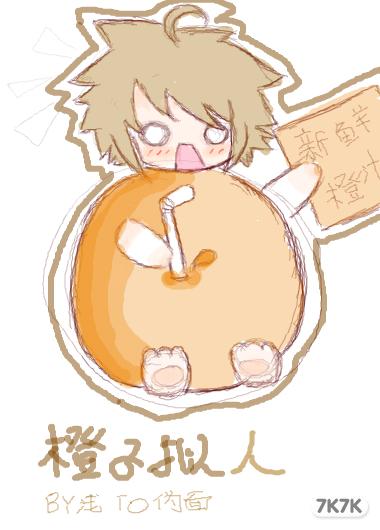 橙子绘画图片步骤