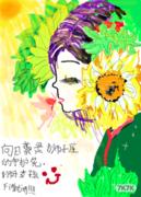 向日葵是太阳花,是狮子座的守护花,我是狮子座,狮子座女孩儿都要加油哦!