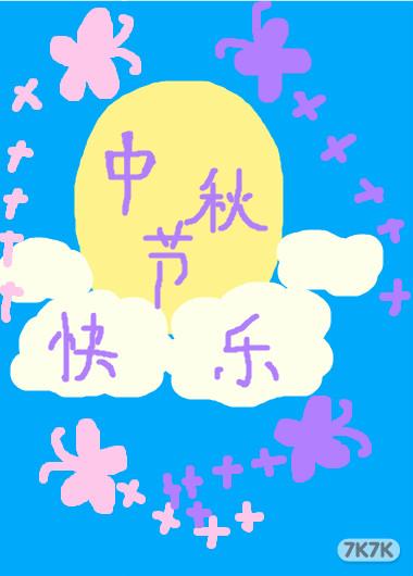 中秋节手绘图片素材展示