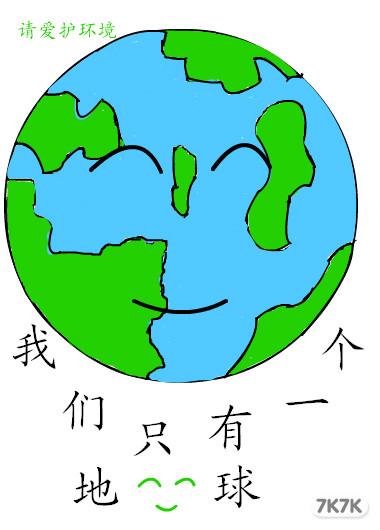 手绘地球图片素材