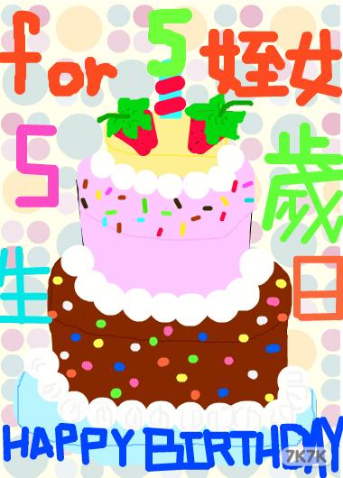 手绘生日蛋糕涂鸦