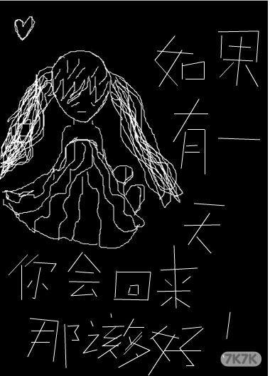 涂鸦馆-阿尔山-手绘作品图片