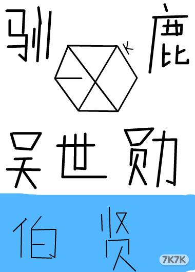 涂鸦馆-exo吴世勋-手绘作品