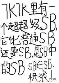 sb快滚 超超级sb的所有号宣布于2020年1月12日19点53分正式滚出7k7k