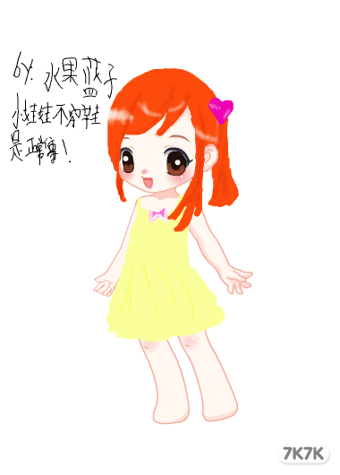 心星野-小娃娃不穿鞋是正常事【其实是你不会画鞋子