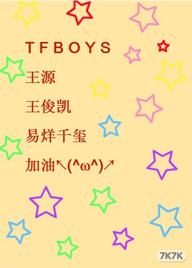 涂鸦馆-tfboys暖男源源roy-手绘作品