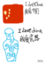 我愛中國我愛瓷器