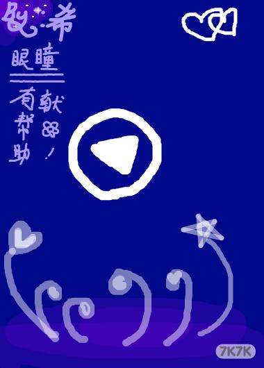 涂鸦馆-7k7k__希希-手绘作品