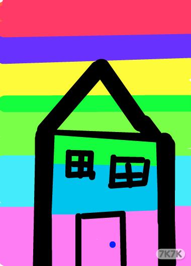 1600116293-可爱的小房子