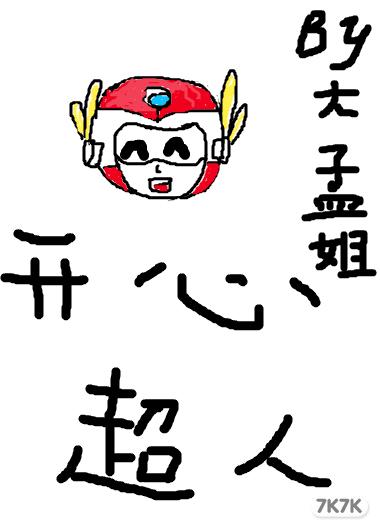 花瓣艺术字 logo 设计开心宝贝