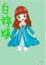 蓝翅<br />白婷婷