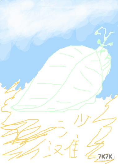 大海浪花简笔画手绘