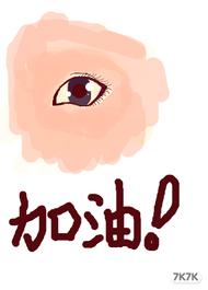 这是第二次画。。。还是信息课上画的。。。表示至今仍不懂肿么画。。。加油!