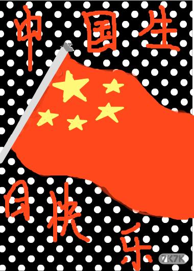 hansy-团结共铸中国梦!