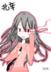 纯鼠标作画。(#°Д°)(*^__^*)