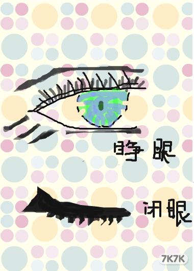 丶阿菊-闭眼睛