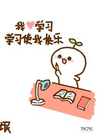 我爱学习,学习使我快乐!<br />I love study,study make me happy!