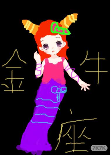 小美-一个金牛座的公主