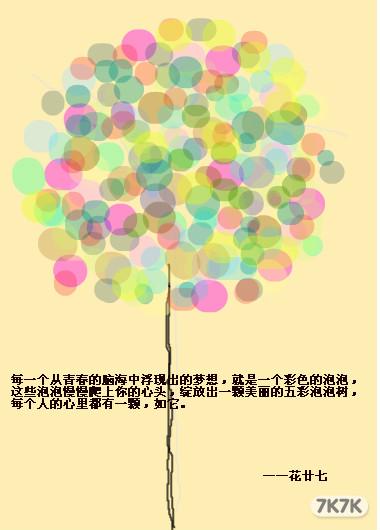 涂鸦馆-花廿七-手绘作品