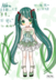 Miku  参赛  °麦芽糖灬天空 群号52512615   by shu云  to 幽幽and旖旎 [2.7]生快~!