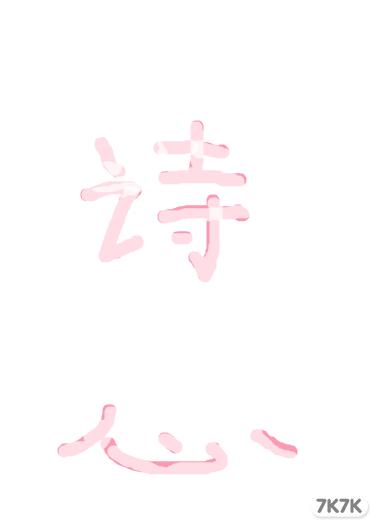 涂鸦馆-可爱小米-手绘作品
