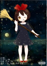 这是魔女宅急便里面的琪琪~~QWQ望稀饭          BY;菓纸