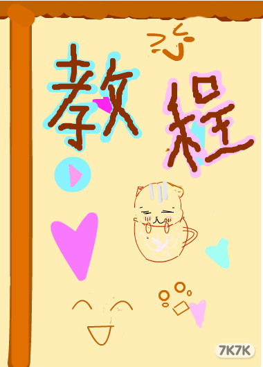 涂鸦馆-汇源果汁-手绘作品